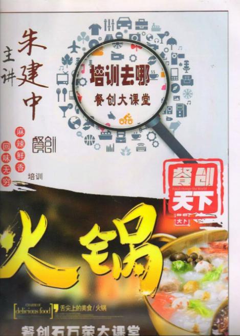 【文字教程】餐创火锅技术资料