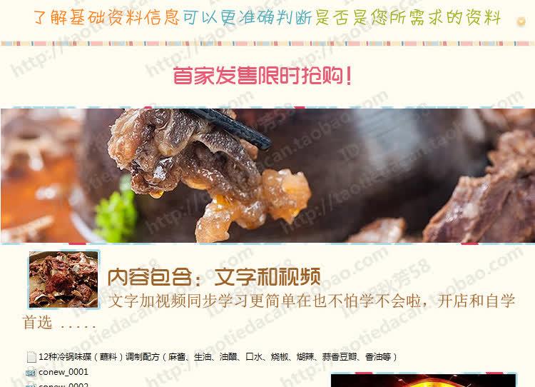 【文字教程】绝密著名羊蝎子火锅门店独创秘方配方 +调料制作方法做法学习