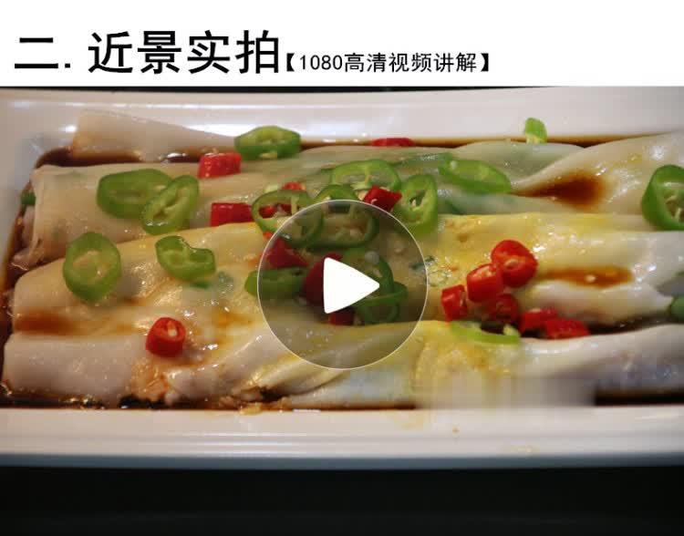 银记肠粉 广东肠粉特级汤汁调料专用酱汁调味料商用小吃配方技术视频教程