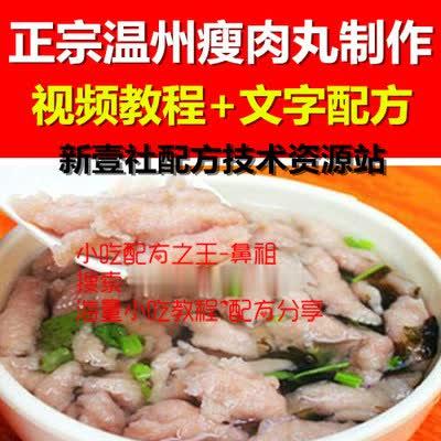 正宗温州瘦肉丸台湾双脆肉丸制作特色小吃配方培训视频教程