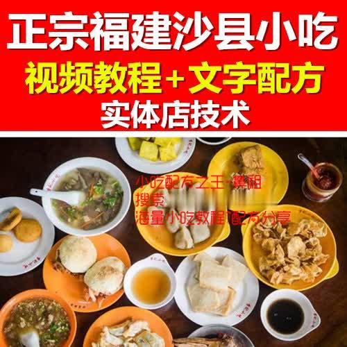正宗福建沙县小吃制作方法凉拌面蒸饺馄饨配方技术教程资料