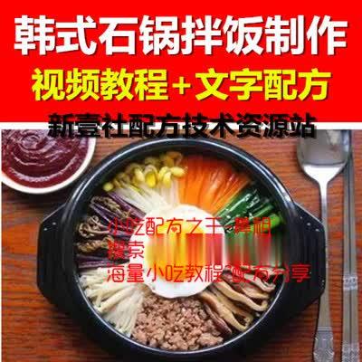 韩国料理韩式石锅拌饭制作酱料视频教程特色小吃配方技术