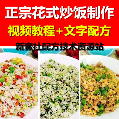 花式炒饭泡菜蛋炒饭海鲜盖饭制作特色小吃配方技术视频教程