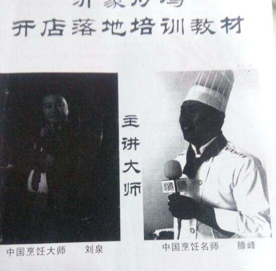 沂蒙炒鸡开店落地培训教材
