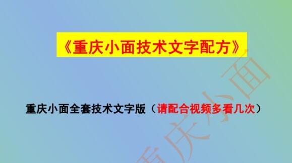 新版重庆小面技术资料+高清视频