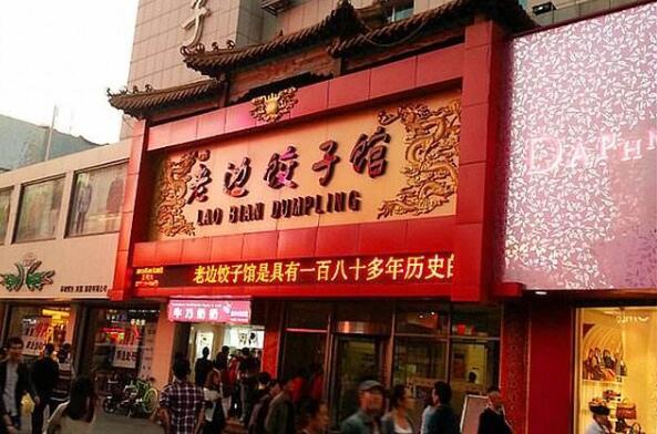 老边饺子核心技术操作手册