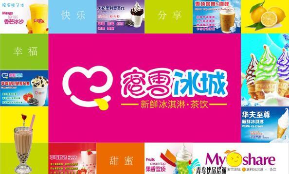 蜜雪冰城技术配方冰饮品奶茶教程 原料品牌设备清单技术指导