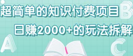 超简单的知识付费项目,日赚2000+的玩法拆解!「视频教程」